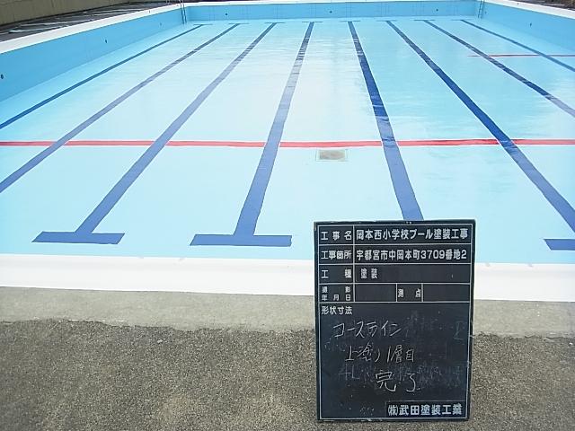 岡本西小学校プール塗装